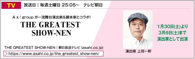 THE GREATEST SHOW-NEN,演出,上田一軒,